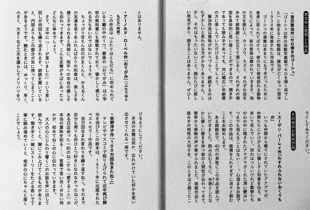 「奇跡の朗読教室」の関連画像4