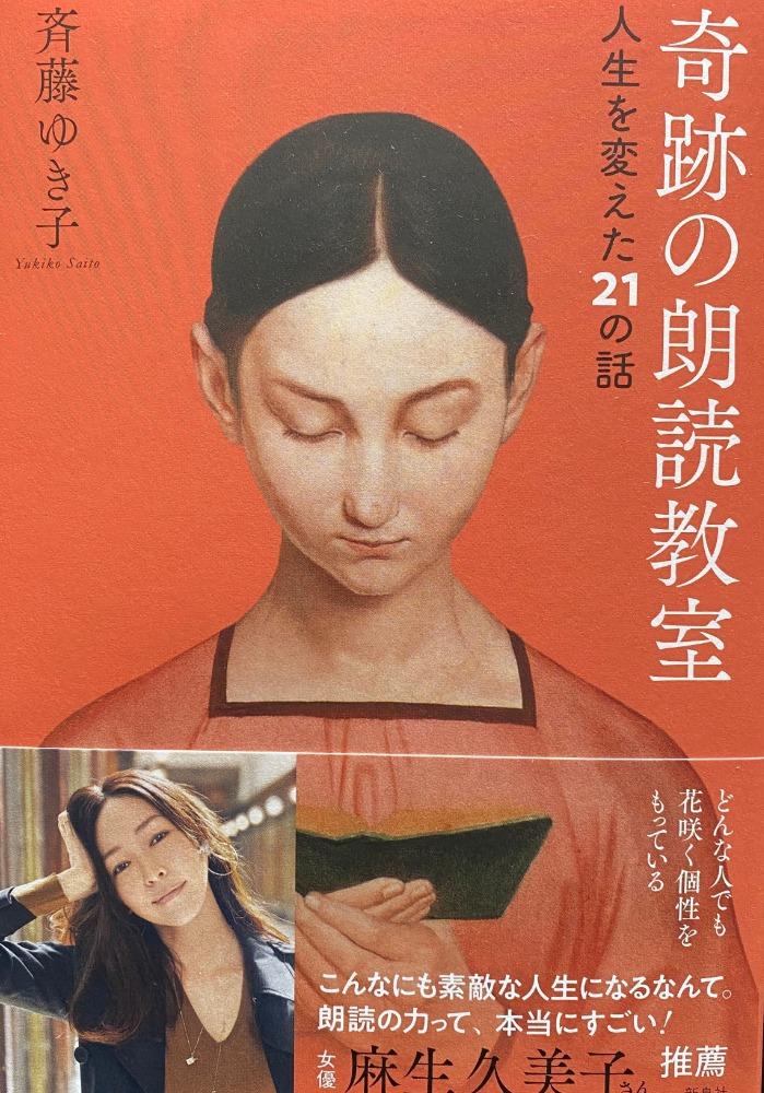 「奇跡の朗読教室」