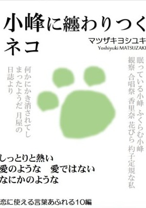 小峰に纏わりつくネコの画像