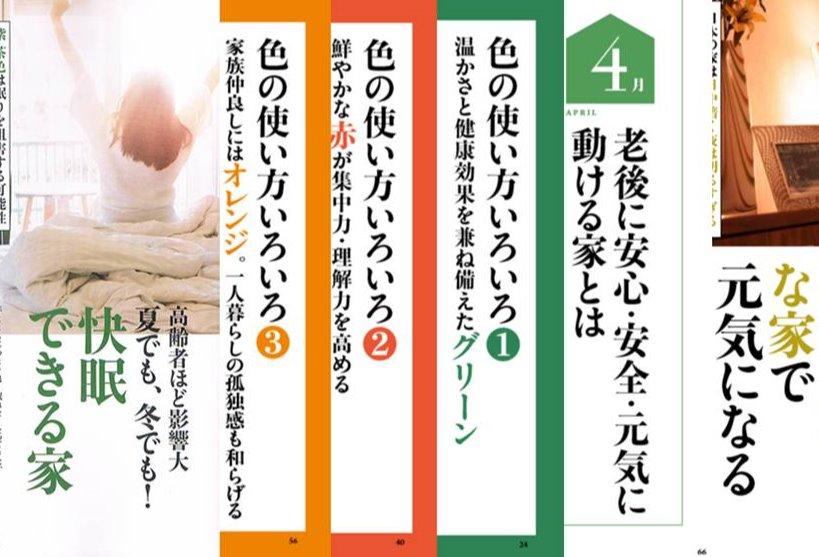 介護に役立つ「色彩」活用術の関連画像3
