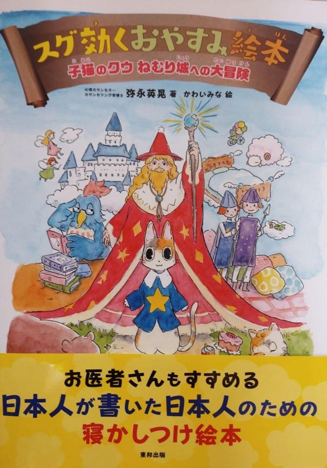 スグ効くおやすみ絵本 子猫のクウ ねむり城への大冒険