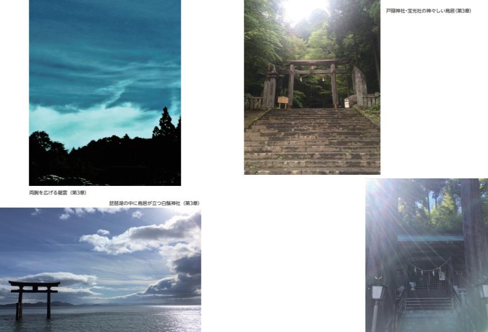 神社センサーの関連画像2