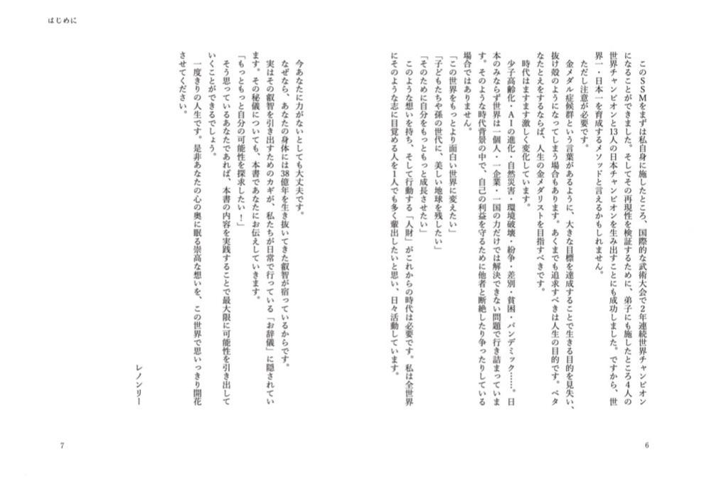 お辞儀のチカラの関連画像4