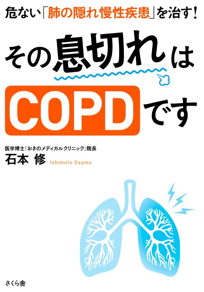 その息切れはCOPDです
