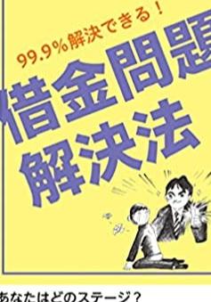 借金問題解決法~99・9%解決できる!