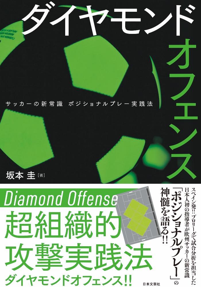 ダイヤモンドオフェンス サッカーの新常識ポジショナルプレー実践法